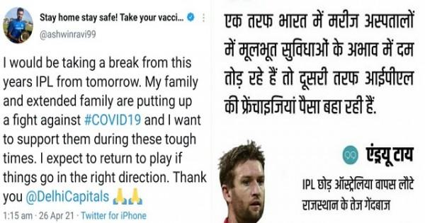 एक तरफ़ भारत मूलभत सुविधाओं के कारण कोविड से लोग तोड़ रहे दम, दूसरी तरफ IPL में बहाया जा रहा पैसा